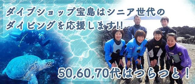 ダイブショップ宝島はシニア世代のダイビングを応援します!! 50,60,70代はつらつと!