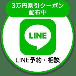 LINE予約・相談