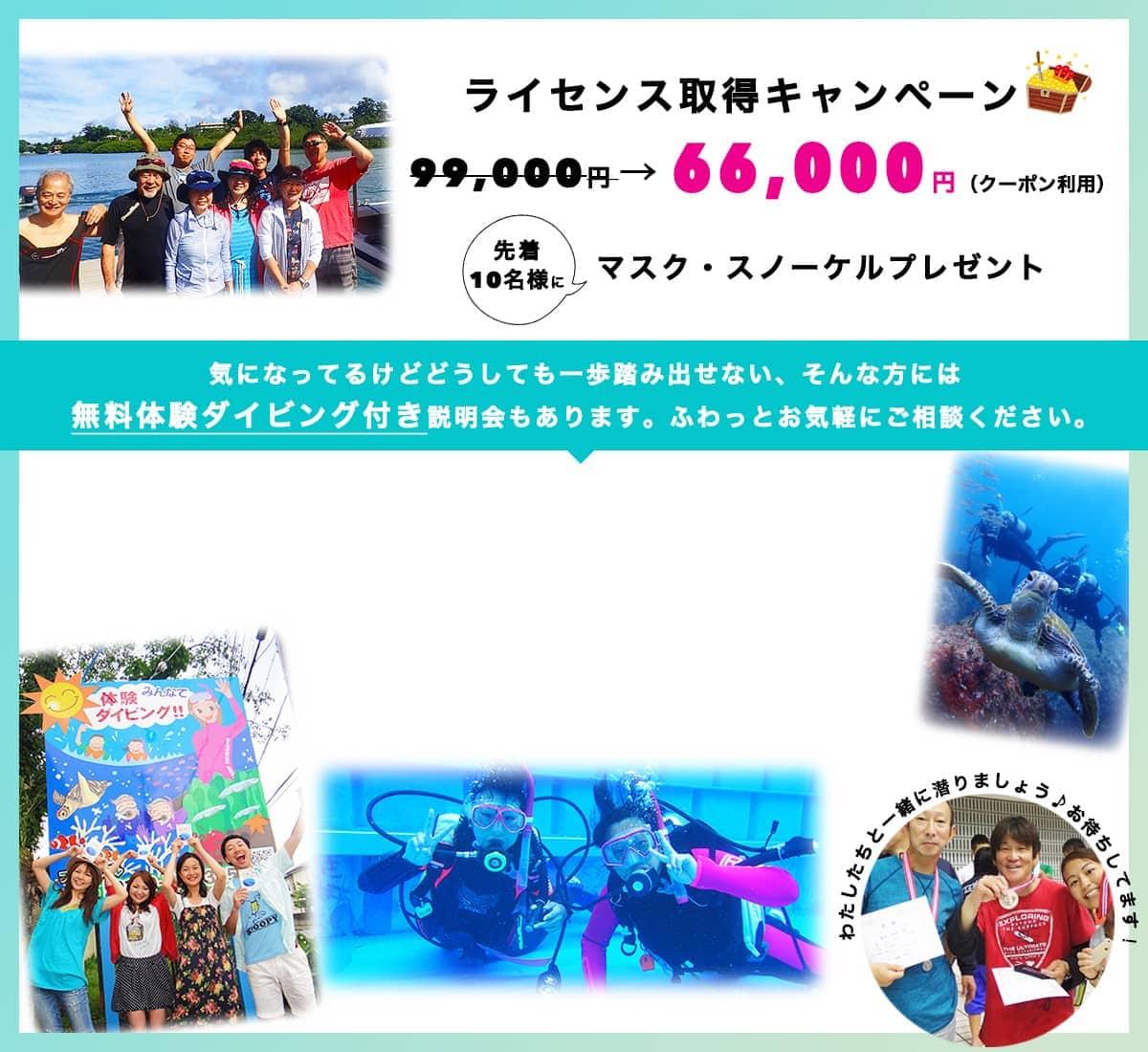 ライセンス取得キャンペーン 99,000円→66,000円(クーポン利用)